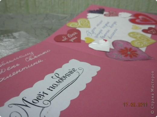 Валентинка для доченьки. фото 7