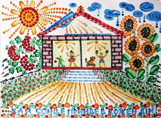Хай сонце прийде в кожен дім