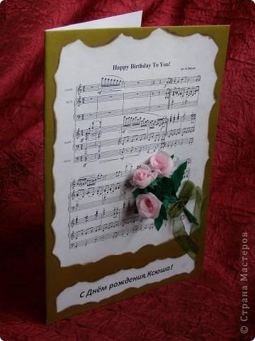 """Эту открытку я сделала по МК dvn http://stranamasterov.ru/node/91872?c=favorite  Дочку пригласили на День рождения и нам срочно понадобилась открытка. Как всегда стала искать идею в любимой Стране Мастеров. Так как именинница занимается в музыкальной школе, нас сразу заинтересовала открыточка с нотами """"Happy Birthday to you""""  фото 1"""