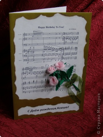 """Эту открытку я сделала по МК dvn http://stranamasterov.ru/node/91872?c=favorite  Дочку пригласили на День рождения и нам срочно понадобилась открытка. Как всегда стала искать идею в любимой Стране Мастеров. Так как именинница занимается в музыкальной школе, нас сразу заинтересовала открыточка с нотами """"Happy Birthday to you""""  фото 2"""