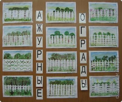 На уроке изобразительного искусства учились рисовать парк и вырезать ажурные ограды. Работа детям очень понравилась. фото 1