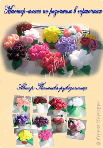 Мой мастер-класс по розам в горшочках фото 1