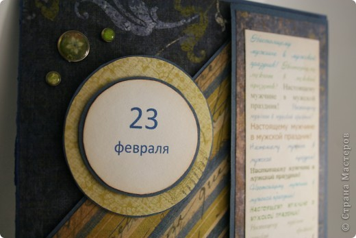 Открытка Скрапбукинг 23 февраля Аппликация Ассамбляж Бумагопластика Открытки для мужчин Бумага фото 10