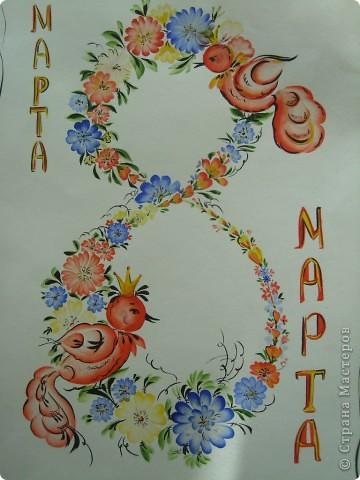 Любимой маме в день 8 Марта