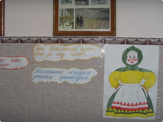 В нашей школе празднуют Масленицу. фото 2