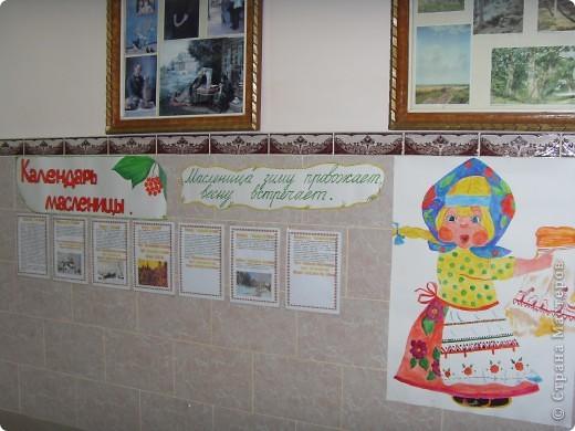 В нашей школе празднуют Масленицу. фото 1