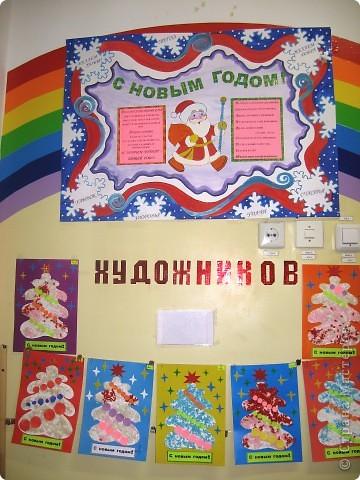 """КОЛЛЕКТИВНАЯ РАБОТА """"С НОВЫМ ГОДОМ"""" фото 2"""