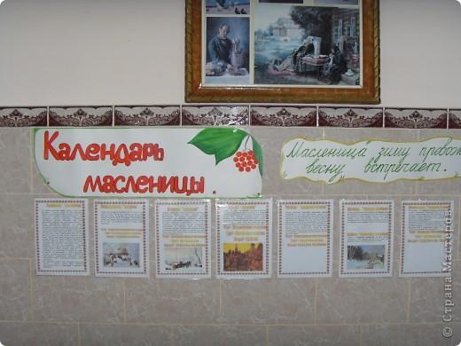 В нашей школе празднуют Масленицу. фото 3