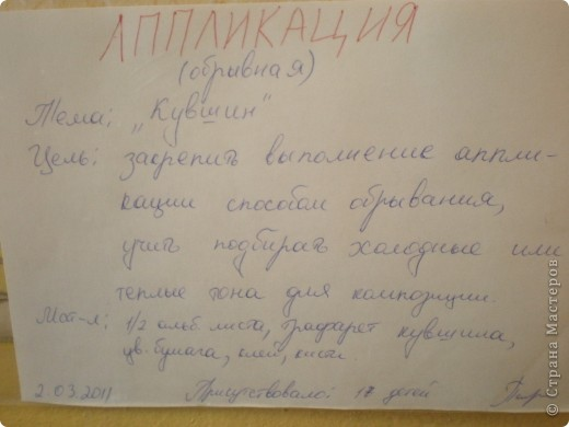 Занятие проводилось в подготовительной к школе группе: фото 2