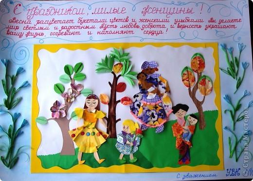 Работу выполнили ученики 4 А класса Антон и Ваня, помогал им Данилка из 2 А эту открытку мы посветили всему коллективу!