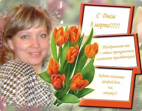 Уважаемые мастерицы Страны Мастеров! Поздравляю вас с праздником весны, красоты и Любви!  Желаю творческого вдохновения, новых идей и их воплощения в жизнь!!!!
