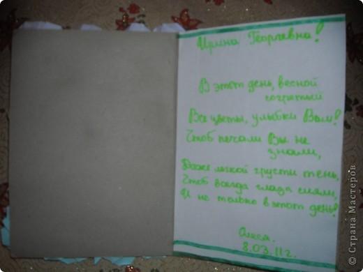 Вот такую открытку я сделала к 8 марту. Она уже подарена  сегодня подруге. Еще одну сделала с красным цветочком, но тоже подарила и, к сожалению не успела запечетлить... фото 4