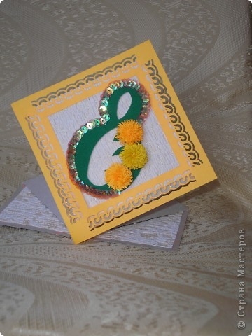 На эти открытки меня вдохновила вот эта работа http://stranamasterov.ru/node/52400?c=favorite . Спасибо автору за схемку. Восьмёрка с пушистиками. Основа - бумага для акварели, треугольники и квадрат за восьмёркой - обои виниловые, оранжевая окантовка - офисная бумага + фигурный дырокол для края, восьмёрка - бархатная бумага.  Жёлтые пушистики - то ли гигантские мимозы, то ли не очень крупные одуванчики. фото 1