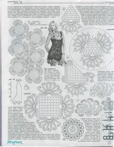 Пальто из отдельных квадратных мотивов. фото 2