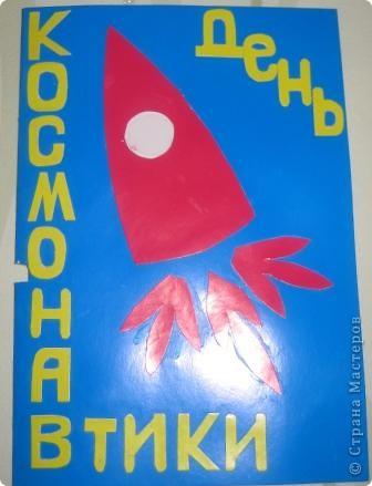 """Очень активно решили поучаствовать в конкурсе """"Космос"""" Наши ракеты..  фото 7"""