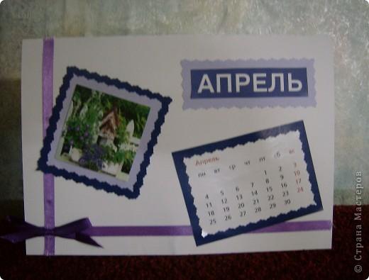 После сделанной открытки по скетчу у меня остался календарь за прошлый год.Решила сделать из него перекидной на этот год.Так как на дворе уже март, то делать начала с апреля. фото 1