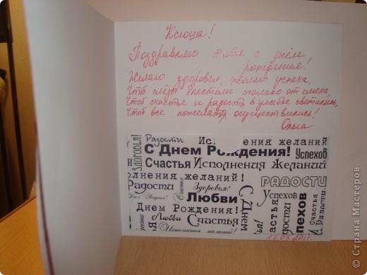 открытка подружке фото 5