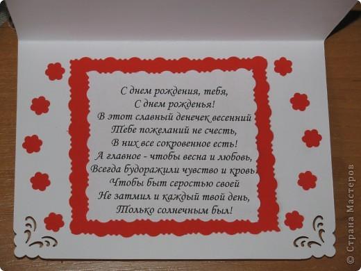 Ещё  одна открытка к дню рождения! С розами. фото 5