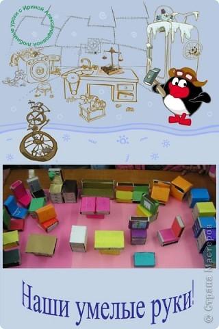 Мебель из спичечных коробков фото 1