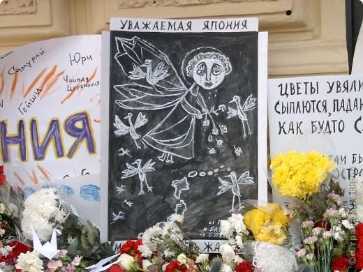 Этот фоторепортаж достаточно печальный. Посвящен трагедии в Японии. Первые дни, когда услышала про нее, каждый день смотрела новости и переживала за происходящее. На днях мы с сыном решили сходить к японскому консульству и хоть как-то выразить соболезнование всем пострадавшим. фото 3