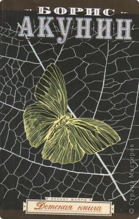 Бабочка.  Мне купили книгу. Там была нарисована очень красивая бабочка. Мне захотелось ее вырезать. фото 2