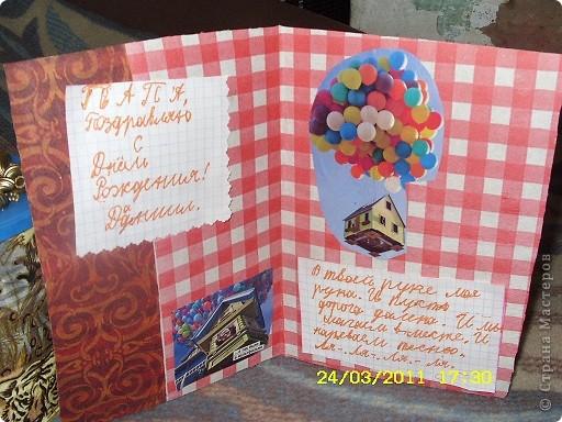 Такой подарок сделал папе Даня на день рождения фото 2