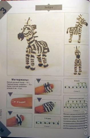 ЛОШАДКА +схема Бисер Нитки