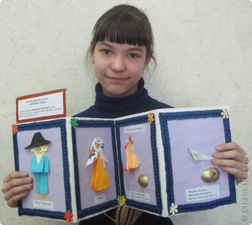 Добрый день, мастерицы и мастера! Предлагаю посмотреть работы деток, которые были отправлены на 15-ую региональную олимпиаду оригами в Омск. Ванюшка Скрипкин, 6 лет. Занял 1 место в возрастной категории 1-2 классы. фото 3