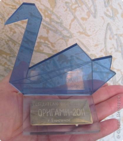 Такие оригамные статуэтки были вручены победителям городской олимпиады по оригами, которая проходила 20 марта в канун юбилея нашего Центра детского творчества. Задание заочного тура предусматривало изготовление открытки к юбилею ЦДТ. фото 1
