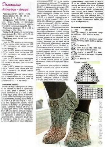 Первые мои носочки, связанные спицами! фото 3