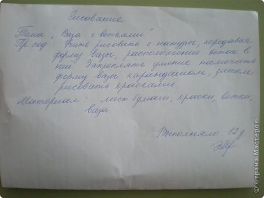 Работа Спиридоновой Арины, 6,5 лет фото 2