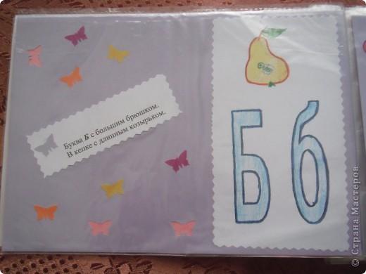 Обложка моей книжки. Для знаний вход открыт! фото 2