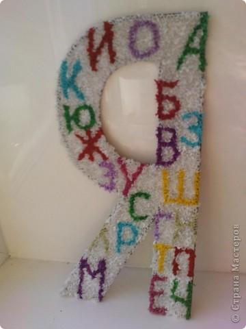 Детский сад.Конкурс на красивую букву. фото 3