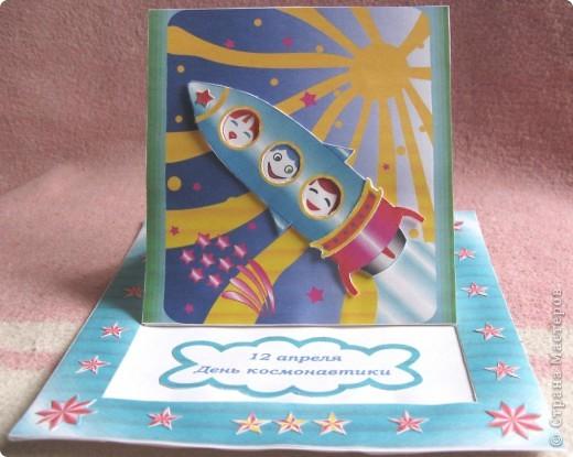 Открытка выполнена к Дню космонавтики в детский сад. Шаблон открытки есть в Стране мастеров. Применялась техника аппликации. фото 1
