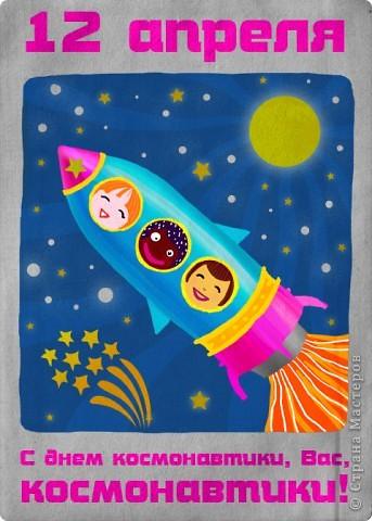 Открытка выполнена к Дню космонавтики в детский сад. Шаблон открытки есть в Стране мастеров. Применялась техника аппликации. фото 4