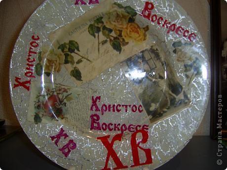 Эти тарелочки делала в прошлом году для своих девчонок в храме. Они были в восторге от подарка! Это обратный декупаж, т.е. вся работа делается на нижней стороне тарелки фото 2