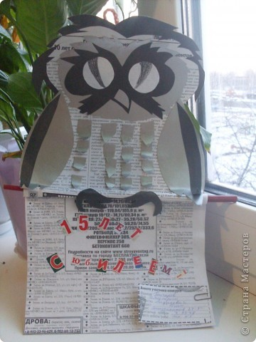 Сова на конкурс в нашу городскую газету фото 1