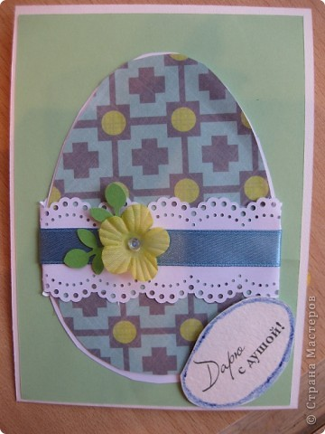 Сегодня с первоклашками делали вот такие открытки к Пасхе. Основа 1/2 листа бумаги для акварели (А4) Подложка тонированая офисная бумага Яйцо-бумага для скрапбукинга и офисная Надписи распечатка на акварельной бумаги фото 5