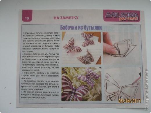 Прочитала в журнале, как можно сделать бабочек из пластиковых бутылок фото 5