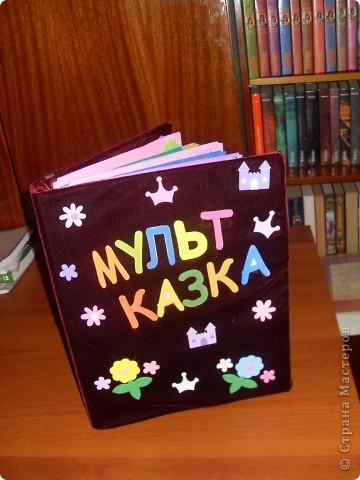Книжка для садика своими руками