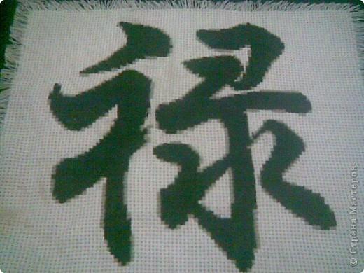 Китайский символ удачи!