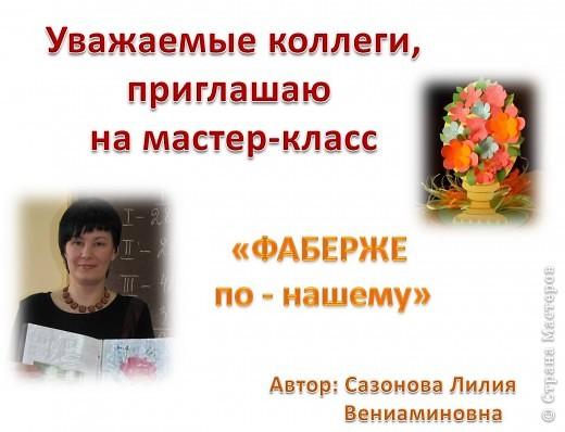 МК.  к Пасхе фото 1