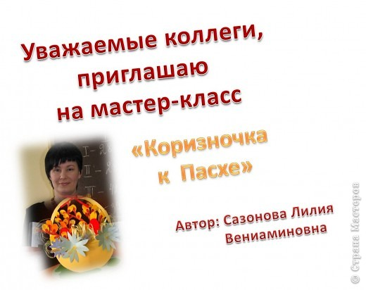 Мк_к_Пасхе фото 1