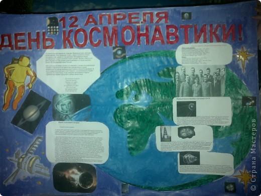 12 апреля....День космонавтики !!!!))))