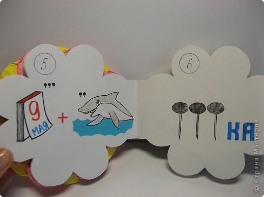 В школе нам задали сделать книжку-малышку. А я очень люблю отгадывать ребусы, загадки, поэтому  и решила сделать вот такую книжку. фото 5