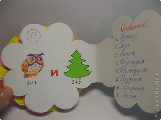 В школе нам задали сделать книжку-малышку. А я очень люблю отгадывать ребусы, загадки, поэтому  и решила сделать вот такую книжку. фото 11