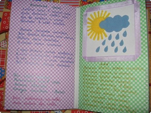 "Книга ""Весеннее настроение"" фото 2"