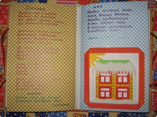 "Книга ""Весеннее настроение"" фото 3"