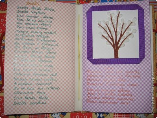 "Книга ""Весеннее настроение"" фото 4"