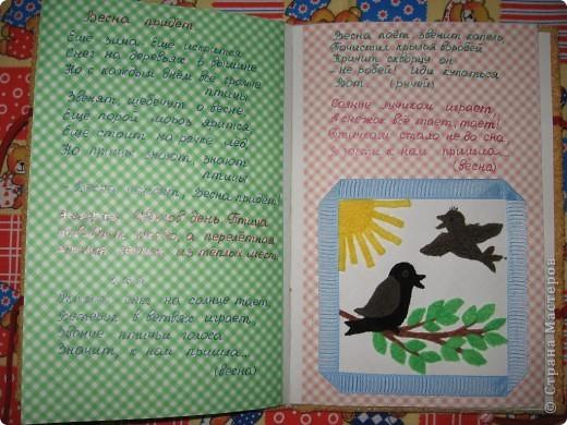 "Книга ""Весеннее настроение"" фото 5"